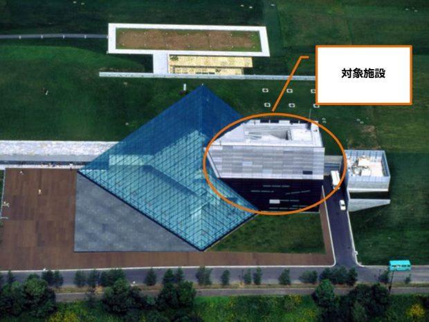 ガラスのピラミッド改修工事対象施設画像
