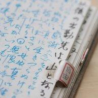 東浦氏の日記 ©YOSHIDA Tomohiko