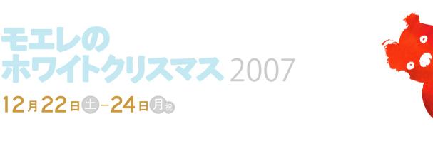 2007-christmas