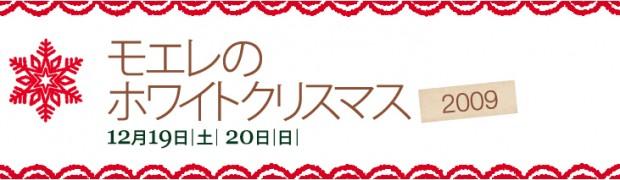 2009-christmas-620
