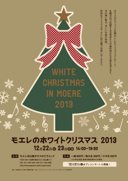 white_christmas-20131128-omote_out