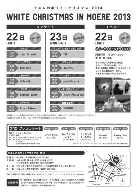 white_christmas-2013(裏)