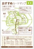 おすすめルートマップ(夏)