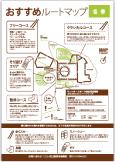 おすすめルートマップ(冬)