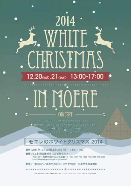 white_christmas-2014(表)