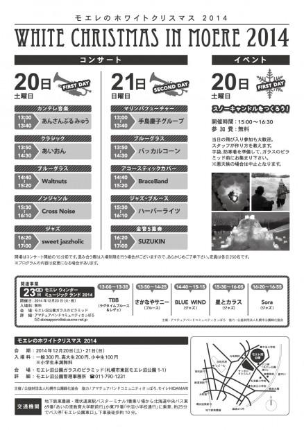 white_christmas-2014(裏)