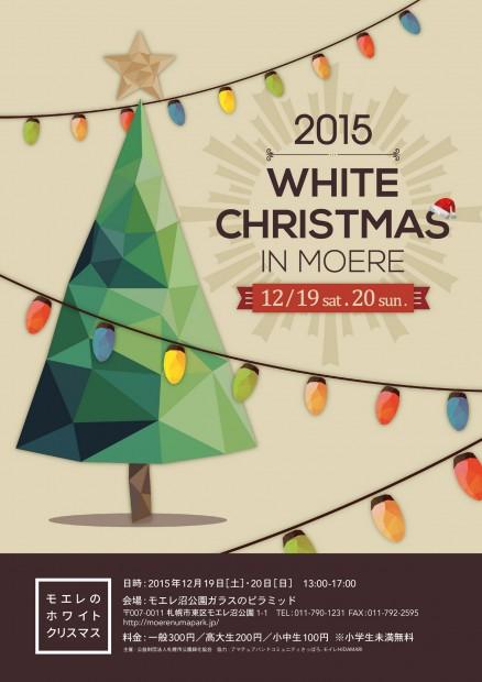 モエレのホワイトクリスマス2015チラシ表面