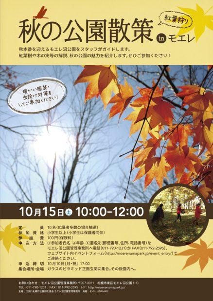 秋の公園散策-2016