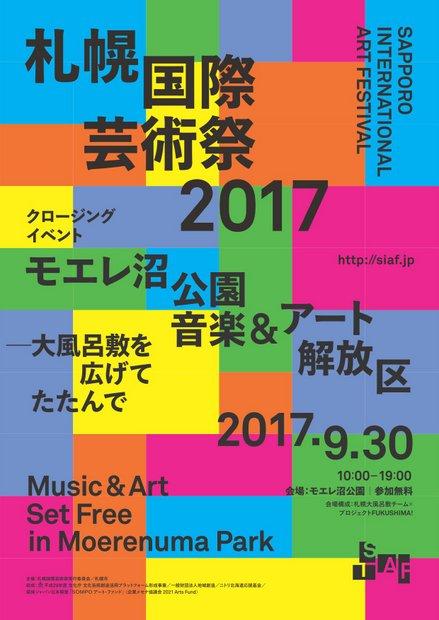 music&artsetfree_siaf