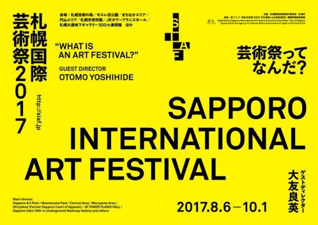 札幌国際芸術祭2017キービジュアル
