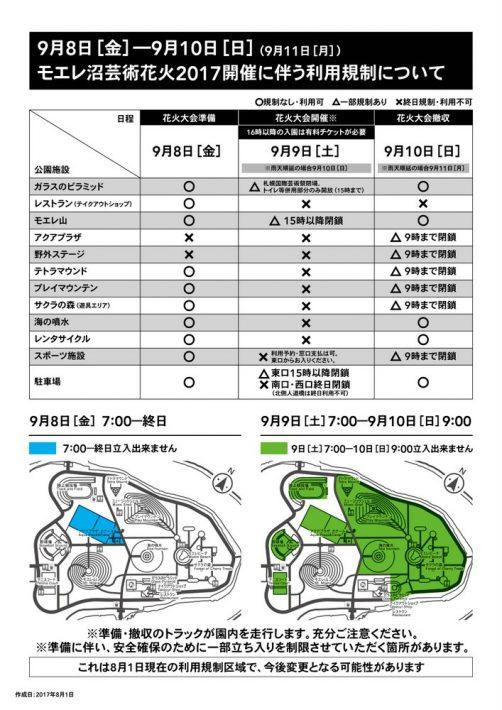 2017_花火_利用規制(