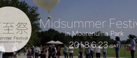 夏至祭2018バナー