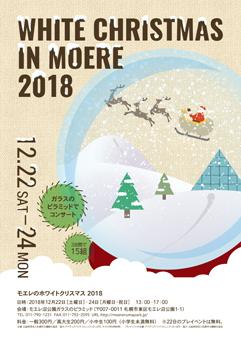 モエレのホワイトクリスマスチラシ表面