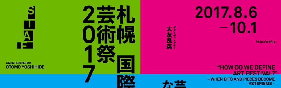 札幌国際芸術祭2017ビジュアルイメージ