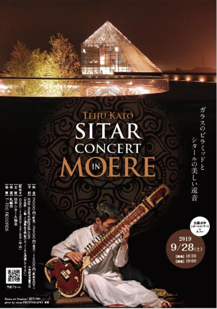 シタールコンサート