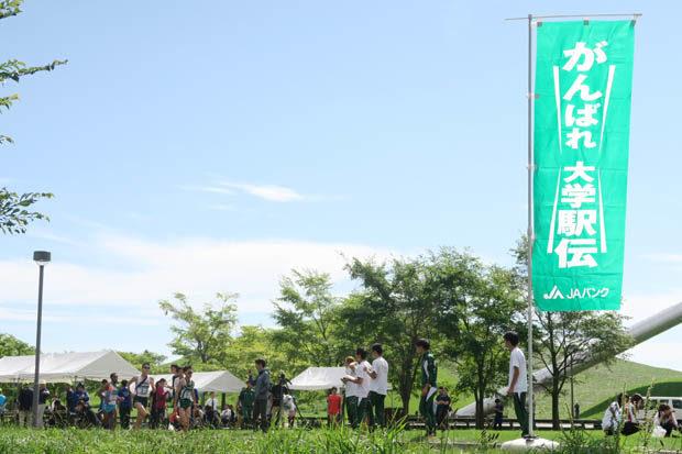 北海道大学駅伝対校選手権大会