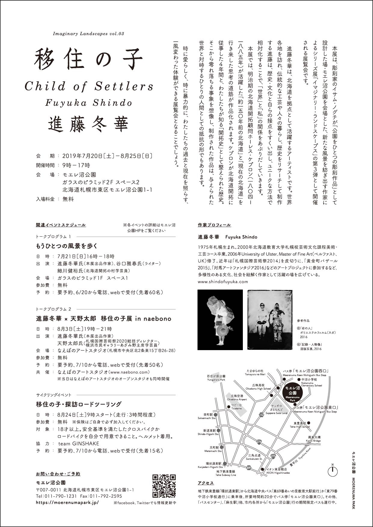 child_of_settlers-チラシ裏面