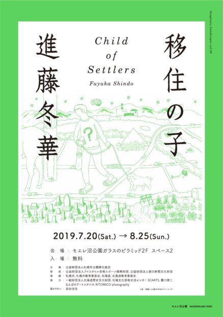 child_of_settlers-表