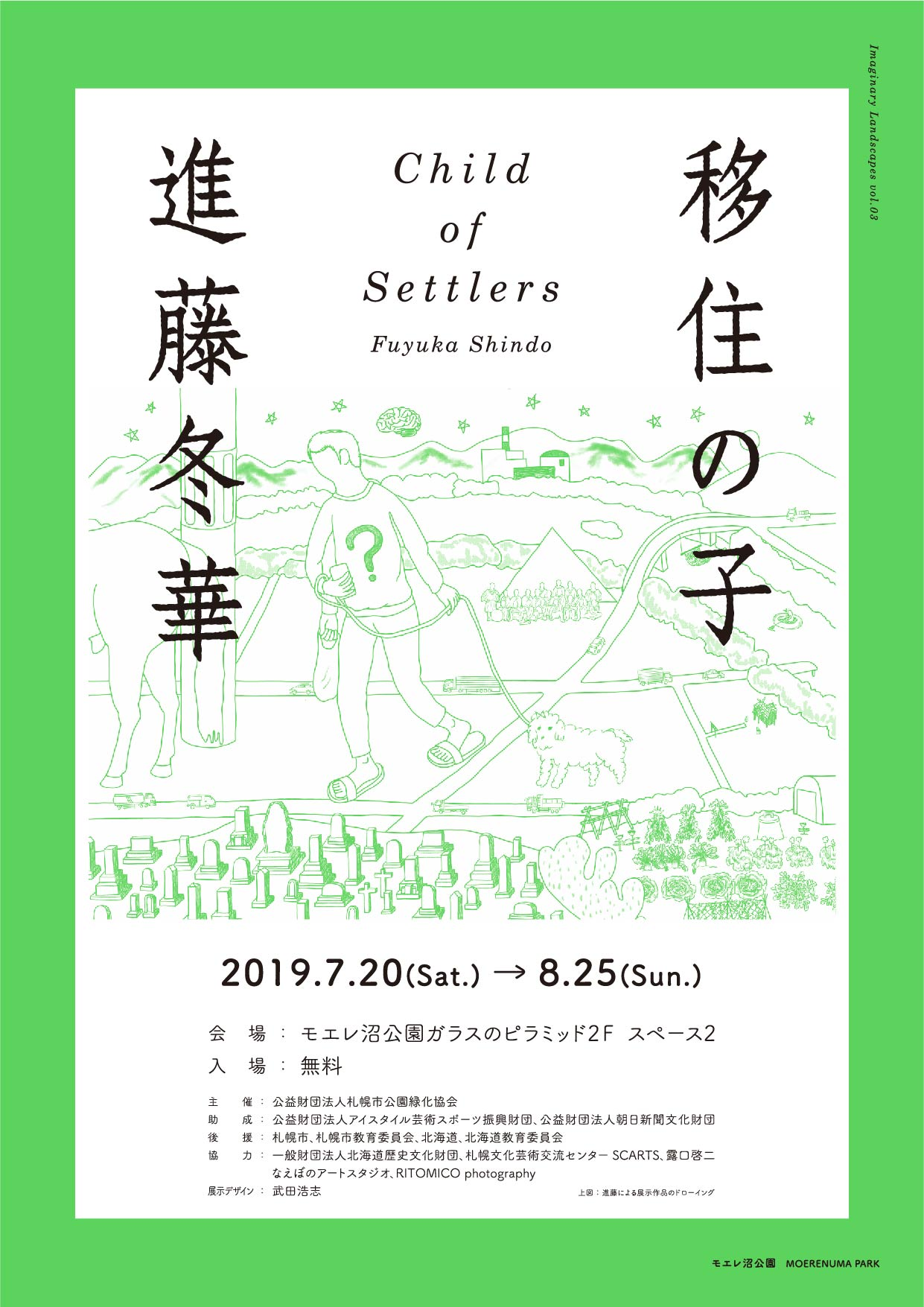 child_of_settlers-チラシ表面