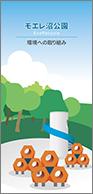 モエレ沼公園 環境への取り組み