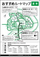 おすすめルートマップ