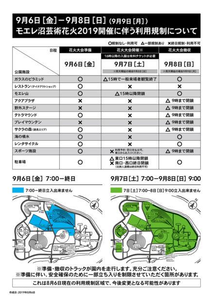 2019_花火_利用規制A3-0810-A4