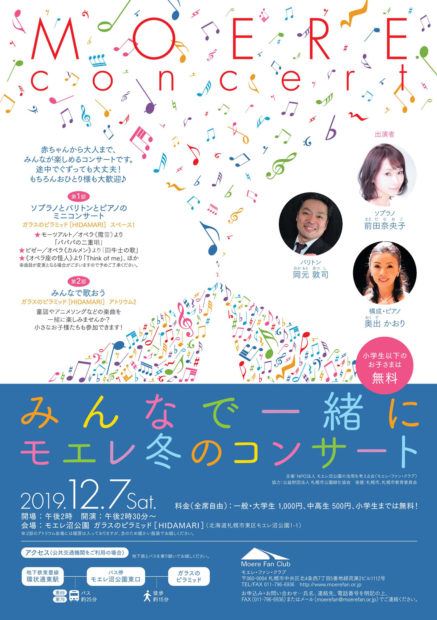 MFCコンサート2019