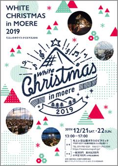 モエレのホワイトクリスマスチラシ表