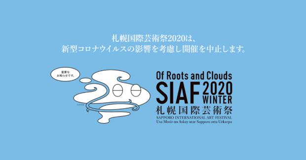 SIAF2020中止のお知らせ