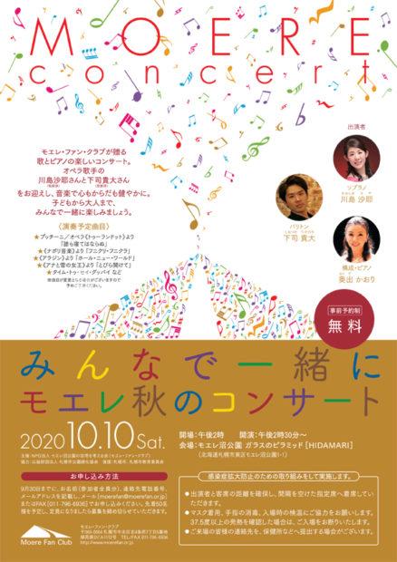 モエレ秋のコンサート2020