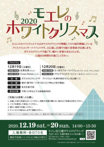 モエレのホワイトクリスマス2020