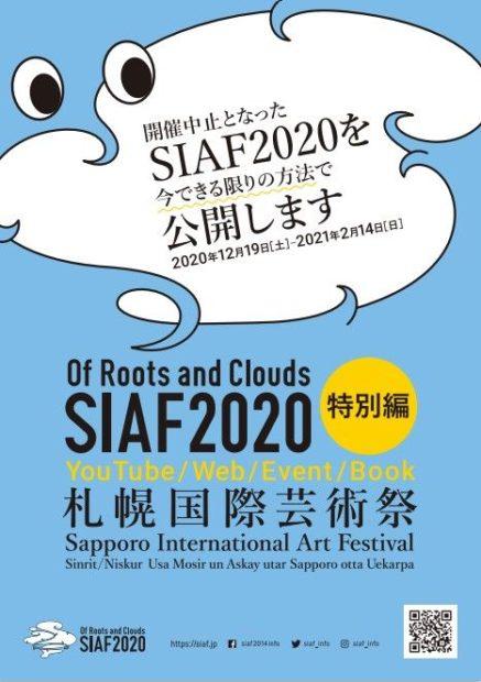 SIAF2020