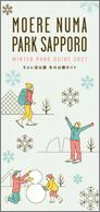 冬の公園ガイドマップ表紙