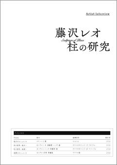 藤沢レオ展インタビュー