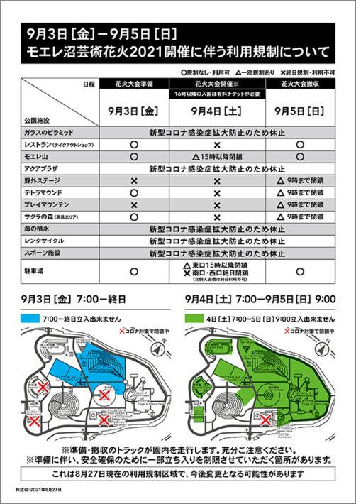 2021_花火_利用規制(A3)-0827