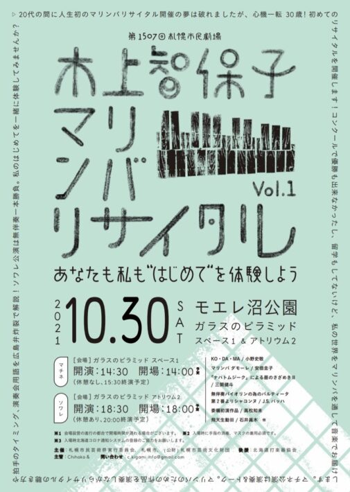 第1507回札幌市民劇場 木上智保子マリンバリサイタル vol.1